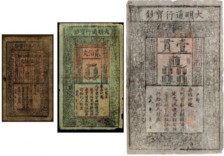 Китайские бумажные деньги