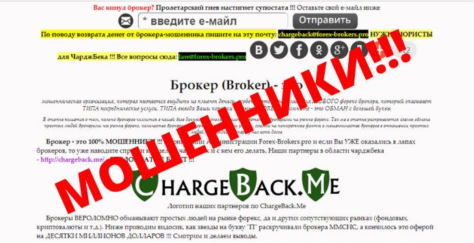 forex-brokers.pro мошенники