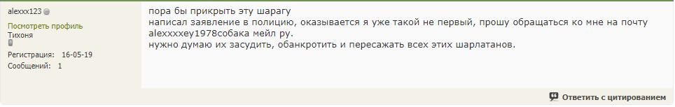 Отзыв о forex-brokers.pro