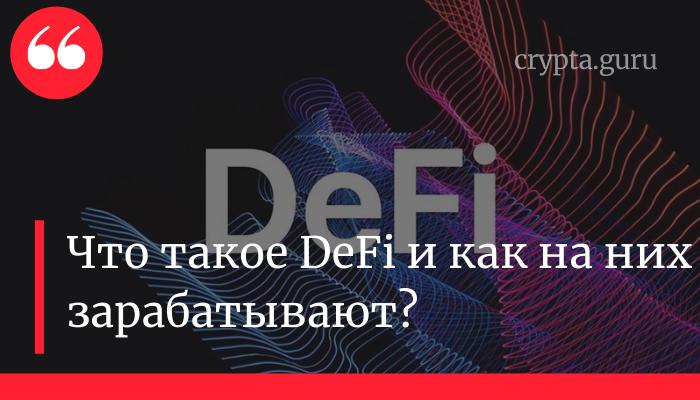 Что такое DeFi и как на них зарабатывают